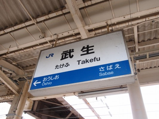 Takefu Station / Photo: tirol28 (Flickr)